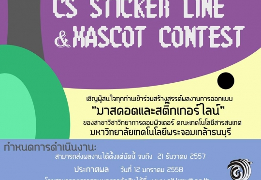 CS Mascot & Sticker Line