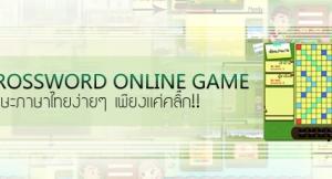 Thai Crossword Online Game