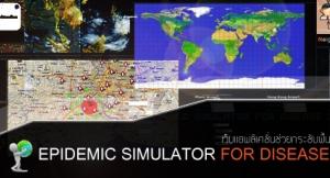 Epidemic Simulator for Disease Control