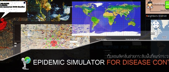 Epidemic Simulator for Disease Control
