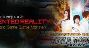 AR Card Game (Battle Monster)